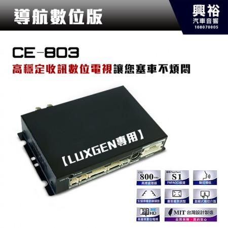 【納智捷】CE-803納智捷LUXGEN (S5.U6專用)汽車用衛星導航,數位電視.原車主機升級