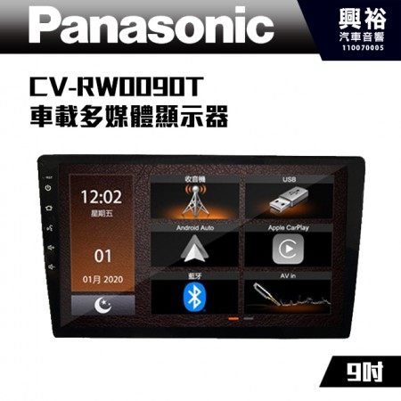 [Panasonic 國際]CV-RW0090T 9吋 車載多媒體顯示器*三組訊號輸出 超低音可獨立控制