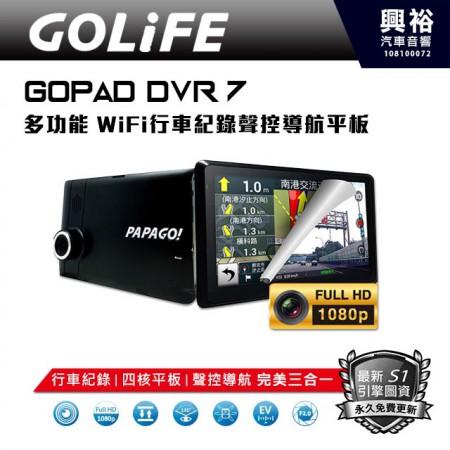 【GOLiFE】GoPad DVR 7 多功能Wi-Fi行車記錄聲控導航平版*7吋螢幕/語音聲控/測速照相/安卓平版系統/搭載S1圖資