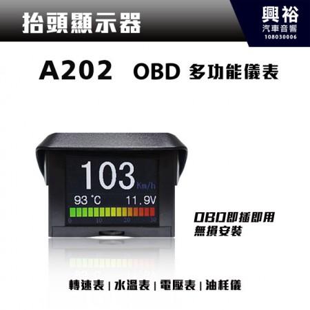 【OBD顯示器】A202汽車OBD多功能儀表*OBD即插即用 無損安裝