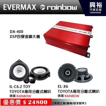 【EVERMAX+rainbow】DA-400 四聲道DSP擴大機+TOYOTA專用 IL-C6.2 TOY 6.5吋 二音路分離式喇叭+EL-X6 6.5吋二音路同軸喇叭