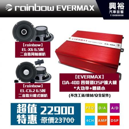 【EVERMAX+rainbow】EL-X6 6.5吋二音路同軸喇叭+EL-C6.2 6.5吋二音路分離式喇叭+DA-400 四聲道DSP擴大機*大功率+體積小+搭專用喇叭(公司貨)
