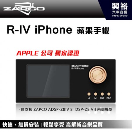 【ZAPCO】R-IV iPhone 蘋果手機 提供下載HD高解析音樂介面 *Apple獨家認證+快速無損安裝