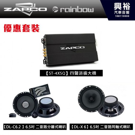 【ZAPCO+rainbow】美國.德國超級品牌優惠套裝組合ST-4XSQ 四聲道擴大機+DL-C6.2二音路分離式喇叭+ DL-X6 二音路同軸式喇叭