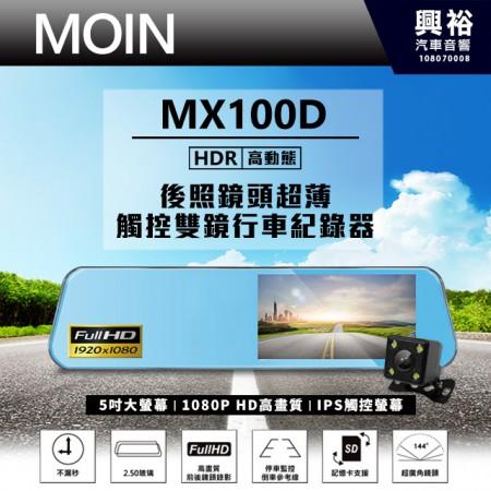 【MOIN】MX100D 後照鏡超薄 觸控前後雙鏡頭行車紀錄器*5吋大螢幕/HD高畫質/IPS觸控螢幕