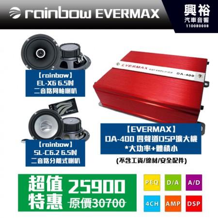 【EVERMAX+rainbow】SL-C6.2 6.5吋二音路分離式喇叭+DA-400 四聲道DSP擴大機*大功率+體積小+EL-X6 6.5吋二音路同軸喇叭*正品公司貨