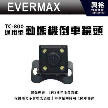【EVERMAX】TC-800 通用型動態軌跡倒車鏡頭*超強夜視效果*正品公司貨