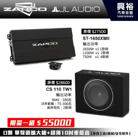 【優惠組合】ST-1650XMII D類 單聲道擴大機 | CS110TW1 10吋超薄型重低音喇叭 *擴大機+JL重低音喇叭