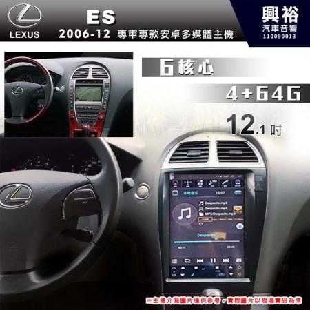 【專車專款】2006~2012年ES系列 12.1吋無碟安卓機*內建CarPlay+藍芽+導航+安卓*6核心4+64G ※倒車選配