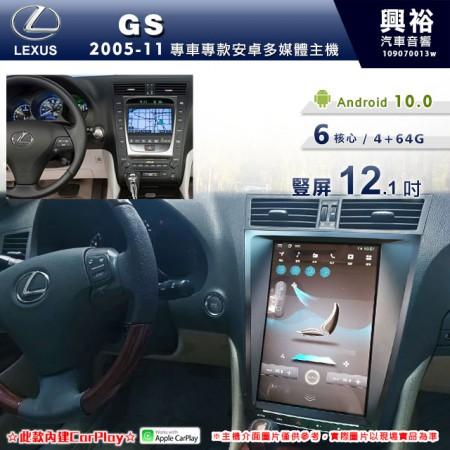 【專車專款】2005~11年LEXUS GS專用豎屏12.1吋螢幕安卓機*藍芽+導航+安卓+內建CarPlay*6核4+64※倒車選配