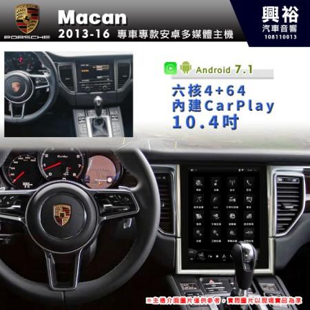 【專車專款】2013~16年Macan專用10.4吋無碟安卓主機*六核4+64內建CarPlay※倒車選配