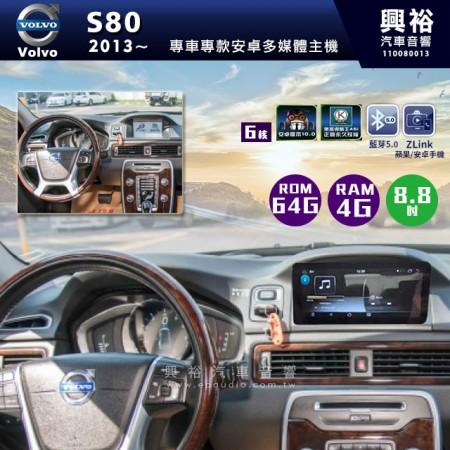 【專車專款】2013~年Volvo S80專用8.8吋螢幕安卓多媒體主機*4+64G+內建Carplay※倒車選配*含安裝