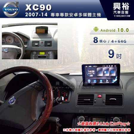 【專車專款】2007~14年XC90專用9吋螢幕安卓多媒體主機*藍芽+導航+安卓+CarPlay*8核心4+64※倒車選配