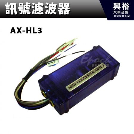 【訊號濾波器】AX-HL3