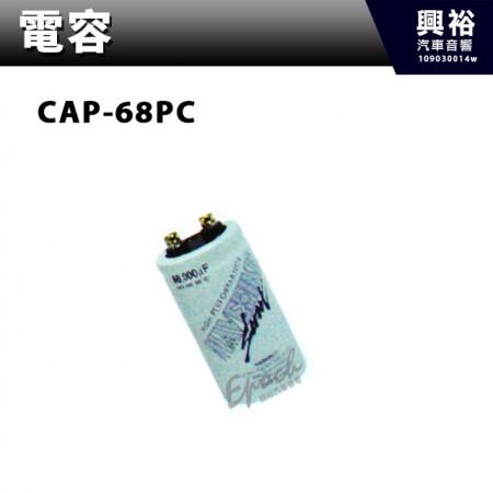 【電容】CAP-68PC