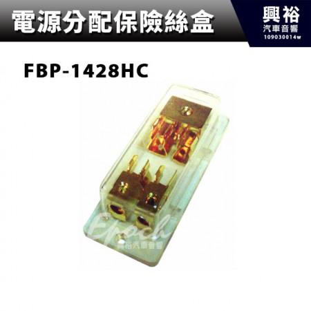【電源分配保險絲盒】 FBP-1428HC