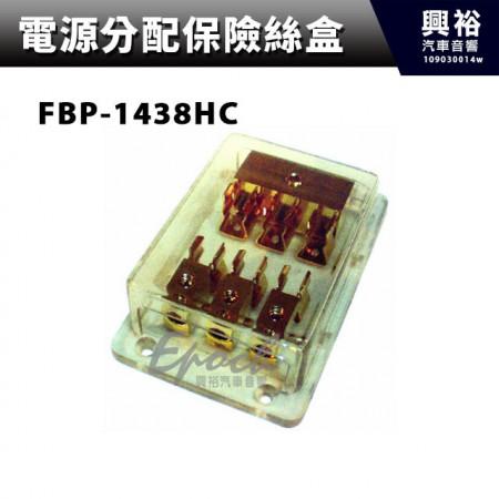 【電源分配保險絲盒】 FBP-1438HC