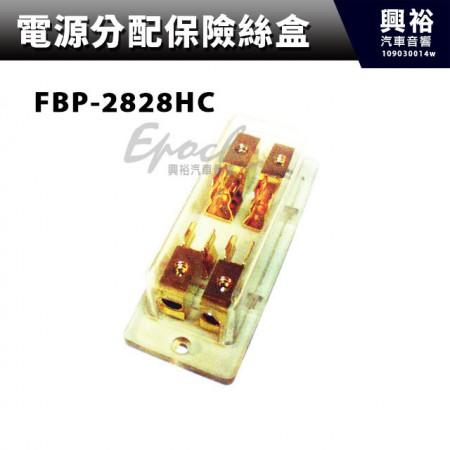 【電源分配保險絲盒】 FBP-2828HC