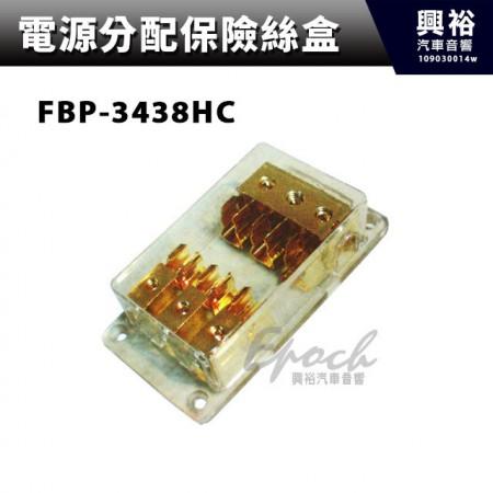 【電源分配保險絲盒】 FBP-3438HC