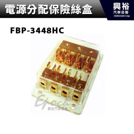 【電源分配保險絲盒】 FBP-3448HC