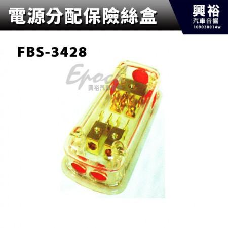 【電源分配保險絲盒】 FBS-3428