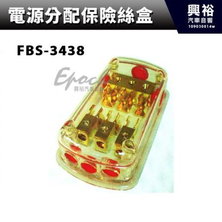 【電源分配保險絲盒】 FBS-3438