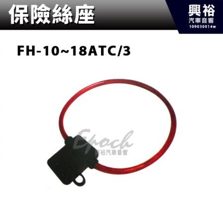 【保險絲座】FH-10~18ATC/3
