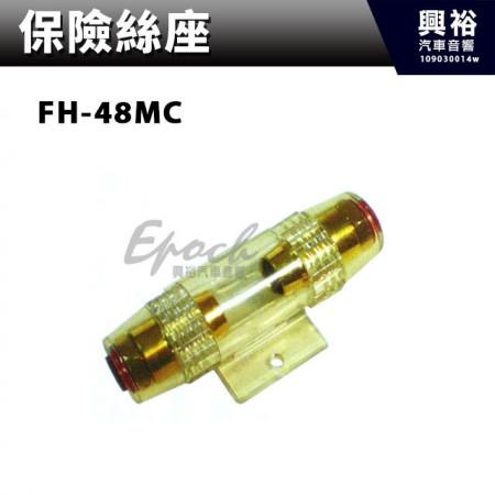 【保險絲座】FH-48MC