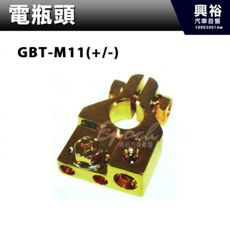 【電瓶頭】GBT-M11(+/-)