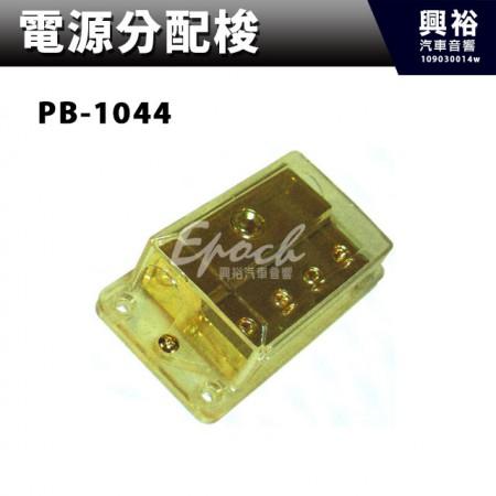 【電源分配梭】 PB-1044