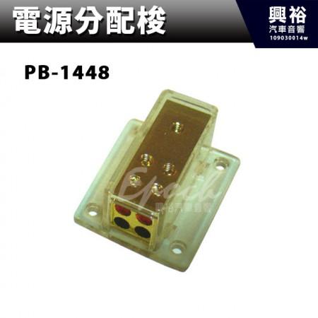 【電源分配梭】 PB-1448