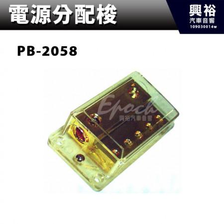 【電源分配梭】PB-2058