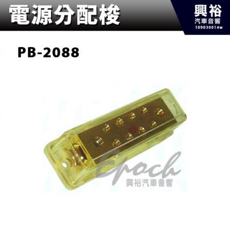 【電源分配梭】 PB-2088