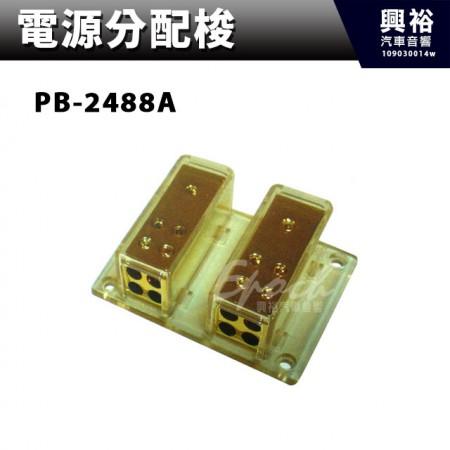 【電源分配梭】 PB-2488A