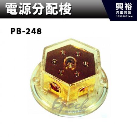 【電源分配梭】PB-248