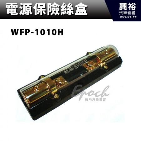 【電源保險絲盒】 WFP-1010H