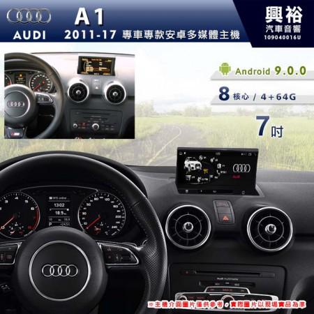 【專車專款】2011~17年 AUDI 奧迪 A1 7吋導航影音多媒體安卓機 *藍芽+導航+8核心 4+64G (倒車選配