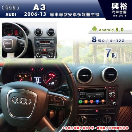 【專車專款】2006~13年A3專用7吋安卓主機*DVD+藍芽+導航+安卓*8核2+32※倒車選配