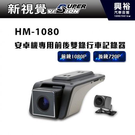 【新視覺】HM-1080 安卓機專用前後雙錄行車紀錄器 *前鏡1080P/後鏡720P