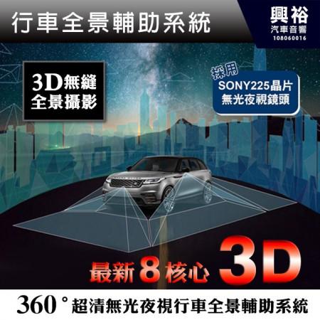 【SuperVision】新視覺 HM-360A 最新8核心 3D 360度超清無光夜視行車全景輔助系統 *3D無縫全景攝影*