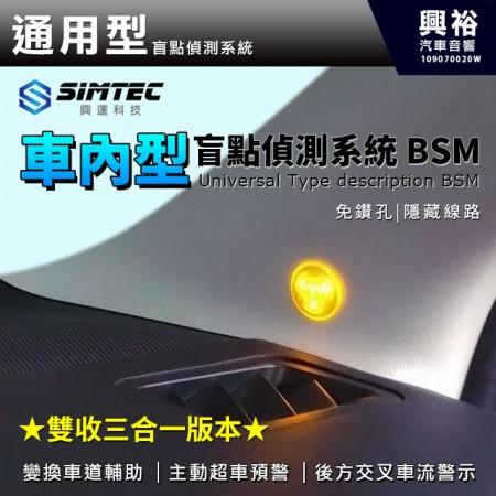 【SIMTEC興運科技】車內型 盲點偵測系統BSM*雙收三合一版/變換車道輔助/主動超車預警/後方交叉車流警示