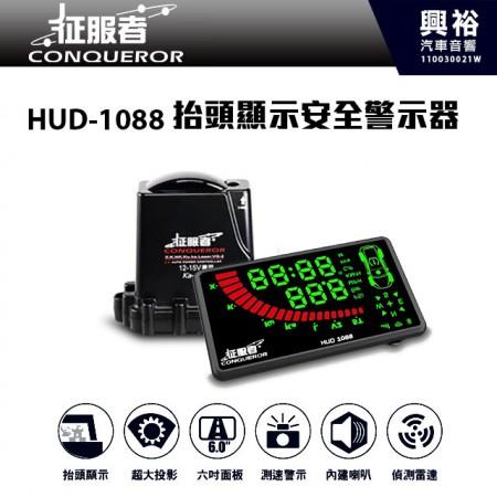 【征服者】HUD-1088抬頭顯示安全警示器+室外機 *抬頭顯示/超大投影/六吋面板/測速警示/偵測雷達/自動更新/彈扣旋鈕/內建喇叭/外接GPS天線(選配)