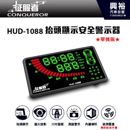 【征服者】HUD-1088抬頭顯示安全警示器 單機版 *抬頭顯示/超大投影/六吋面板/測速警示/自動更新/彈扣旋鈕/內建喇叭/外接GPS天線(選配)
