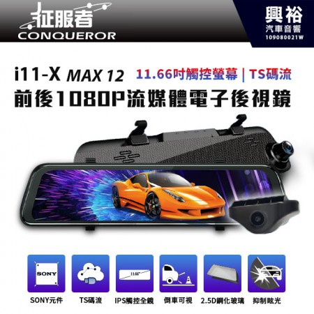 【征服者】雷達眼 i11-X MAX12 前後1080P流媒體電子後視鏡 *11.66吋螢幕/TS碼流/SONY感光元件/倒車顯影