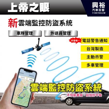 【上帝之眼】 新雲端監控防盜系統 全配組-含電信年費 *電話警告/手機監控/雲端發報/車內安裝/多車管理