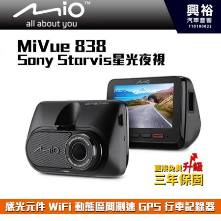 【MIO】MiVue 838 Sony Starvis星光夜視 感光元件 WiFi 動態區間測速 GPS 行車記錄器