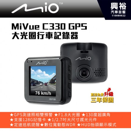 【Mio】MiVue C330 GPS大光圈行車記錄器(贈送 16G卡)*F1.8大光圈/Full HD 1080P/30fps/130度廣角鏡頭/七段可調EV值/數位寬動態WDR/最大支援128GSD記憶卡