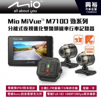 【Mio】 MiVue™ M710D 分離式夜視進化 雙鏡頭機車行車記錄器/雙鏡Sony的夜視感光 HD 1080P/30fps同步錄影/TS每秒存檔/原廠貨贈32G高速卡