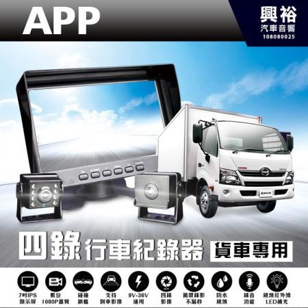 【APP】 四錄行車記錄器 貨車專用 *錄音功能+防水鏡頭+倒車影像*