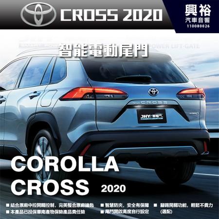 【TOYOTA】2020~年 COROLLA CROSS 專用 電吸式智能電動尾門*一鍵遙控/尾門聲光警示系統/智能防夾/高度記憶※腳踢掀開選配